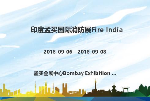 印度孟买国际消防展Fire India