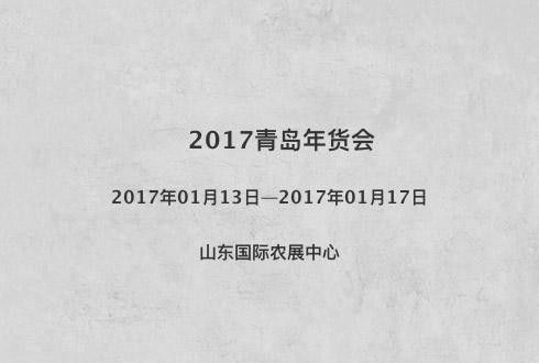 2017青岛年货会