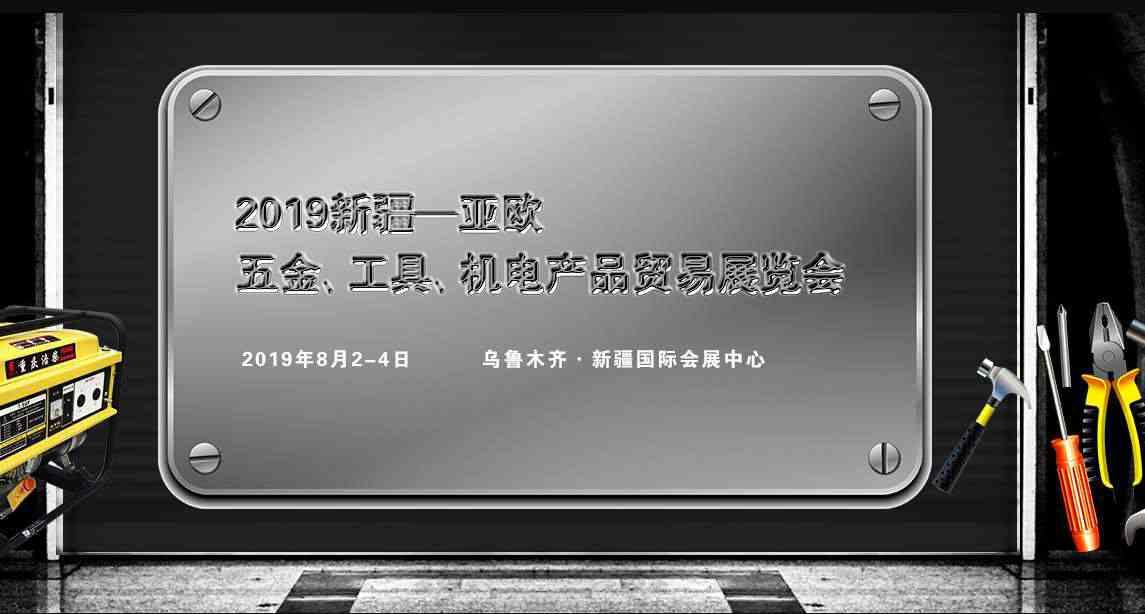 2019新疆—亚欧五金、工具、机电产品贸易展览会
