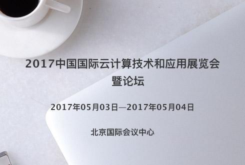 2017中国国际云计算技术和应用展览会暨论坛