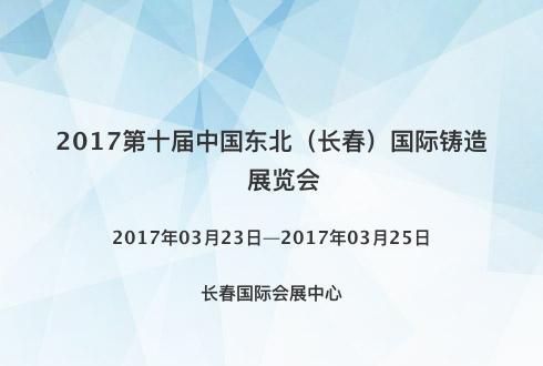 2017第十届中国东北(长春)国际铸造展览会