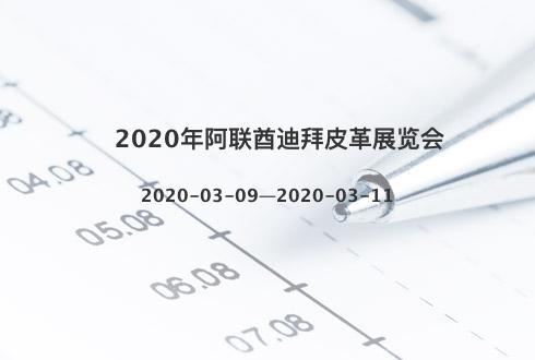 2020年阿联酋迪拜皮革展览会