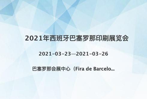 2021年西班牙巴塞罗那印刷展览会