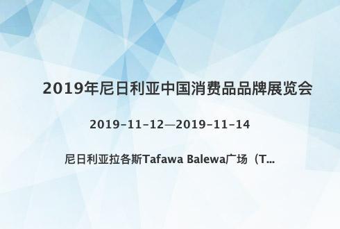 2019年尼日利亚中国消费品品牌展览会