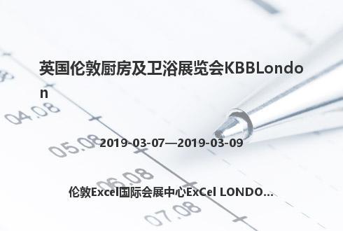 英国伦敦厨房及卫浴展览会KBBLondon