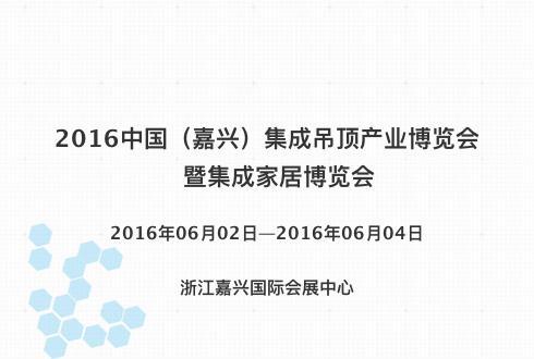 2016中国(嘉兴)集成吊顶产业博览会暨集成家居博览会
