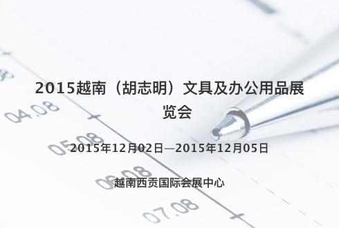 2015越南(胡志明)文具及办公用品展览会