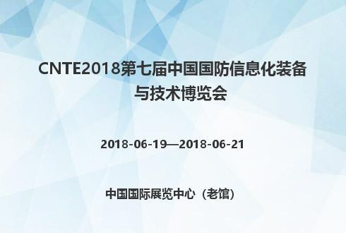 CNTE2018第七届中国国防信息化装备与技术博览会