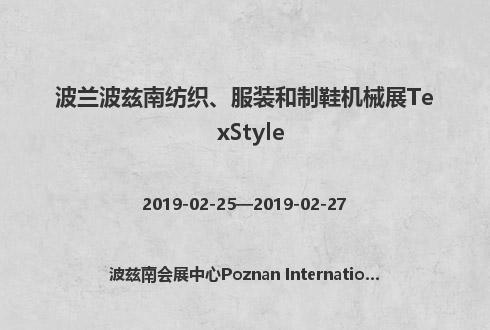 波兰波兹南纺织、服装和制鞋机械展TexStyle