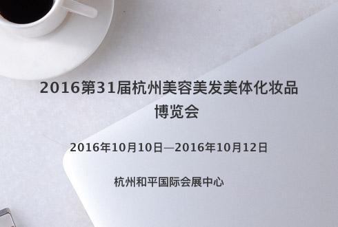 2016第31届杭州美容美发美体化妆品博览会