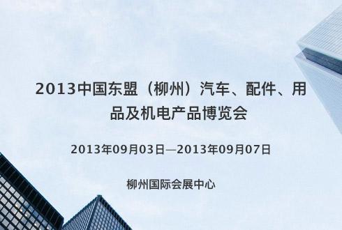 2013中国东盟(柳州)汽车、配件、用品及机电产品博览会