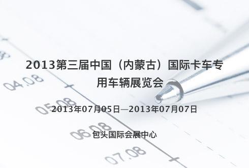 2013第三届中国(内蒙古)国际卡车专用车辆展览会