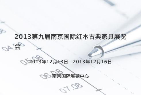 2013第九届南京国际红木古典家具展览会