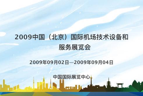 2009中国(北京)国际机场技术设备和服务展览会