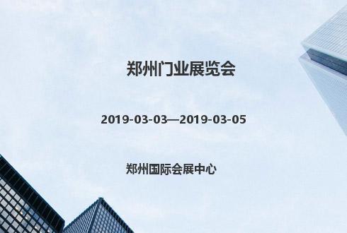 2019年郑州门业展览会