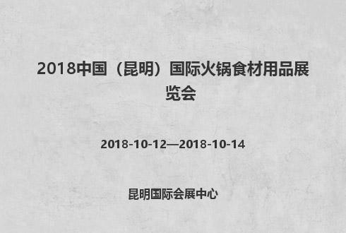 2018中国(昆明)国际火锅食材用品展览会