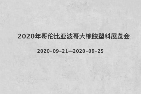 2020年哥伦比亚波哥大橡胶塑料展览会