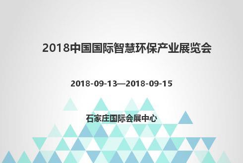 2018中国国际智慧环保产业展览会