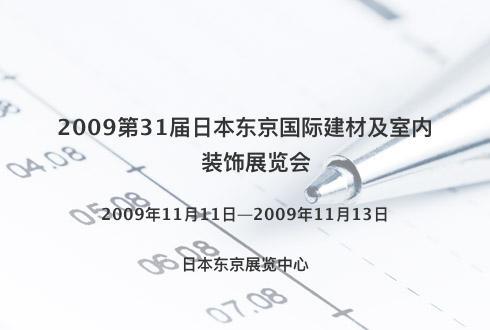 2009第31届日本东京国际建材及室内装饰展览会