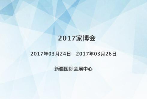 2017家博会