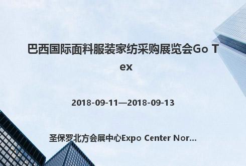 巴西国际面料服装家纺采购展览会Go Tex
