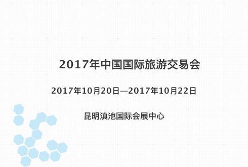 2017年中国国际旅游交易会
