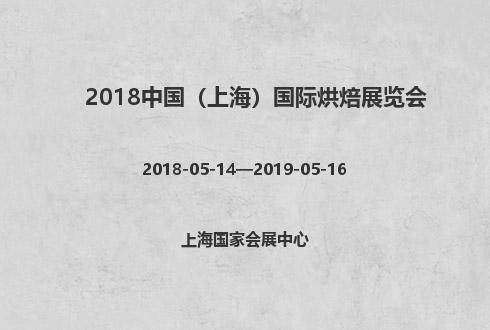 2018中国(上海)国际烘焙展览会