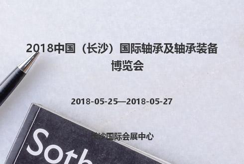 2018中国(长沙)国际轴承及轴承装备博览会