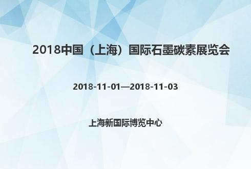 2018中国(上海)国际石墨碳素展览会
