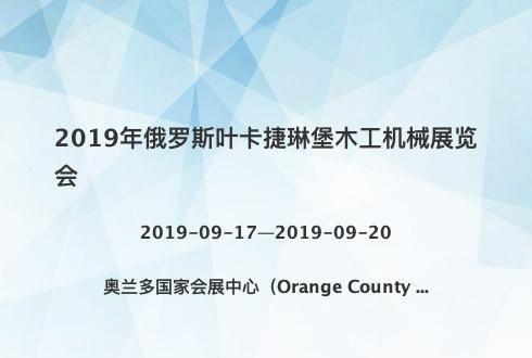 2019年俄羅斯葉卡捷琳堡木工機械展覽會