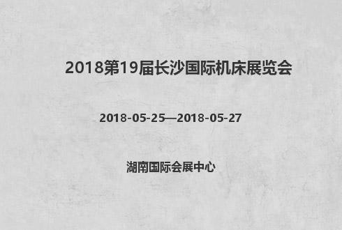 2018第19届长沙国际机床展览会