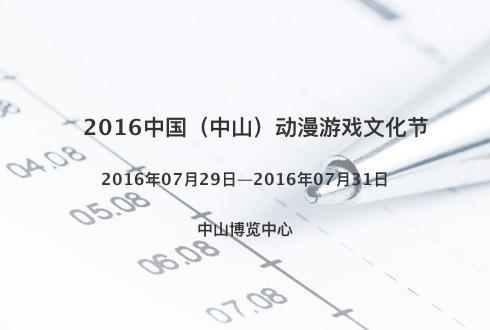 2016中国(中山)动漫游戏文化节