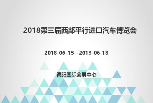 2018第三届西部平行进口汽车博览会