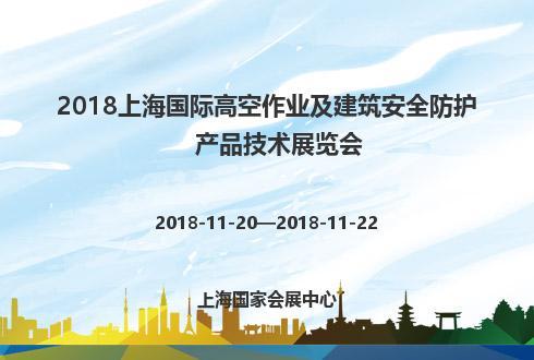 2018上海国际高空作业及建筑安全防护产品技术展览会