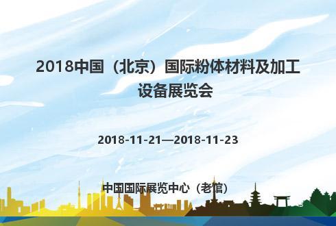 2018中国(北京)国际粉体材料及加工设备展览会