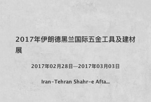 2017年伊朗德黑兰国际五金工具及建材展