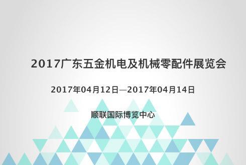 2017广东五金机电及机械零配件展览会