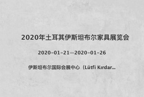 2020年土耳其伊斯坦布尔家具展览会