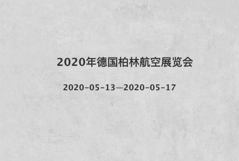 2020年德國柏林航空展覽會