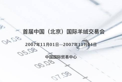 首届中国(北京)国际羊绒交易会