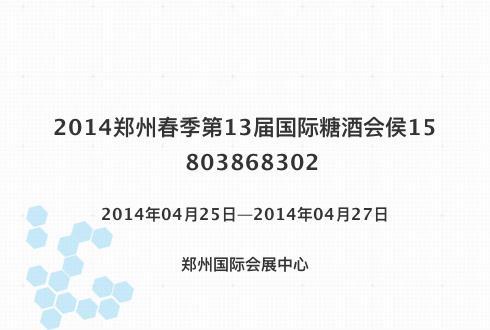 2014郑州春季第13届国际糖酒会侯15803868302