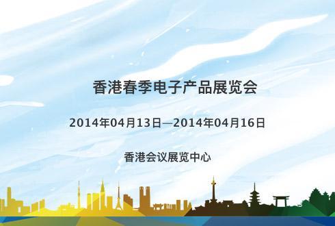 香港春季电子产品展览会