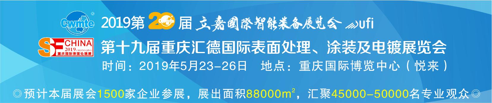 2019第十九届汇德重庆国际表面处理、涂装及电镀展览会