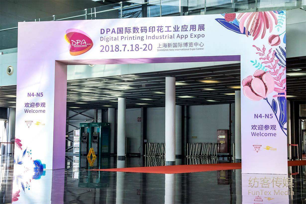 2019上海DPA数码印花工业应用展