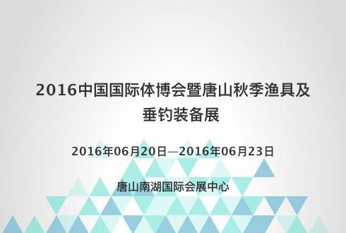 2016中国国际体博会暨唐山秋季渔具及垂钓装备展