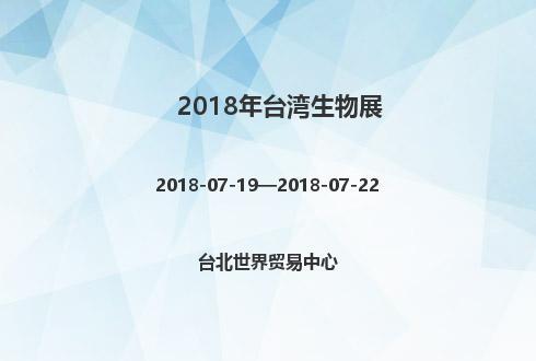 2018年台湾生物展