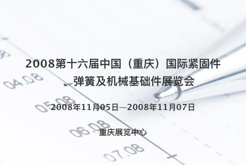 2008第十六届中国(重庆)国际紧固件、弹簧及机械基础件展览会