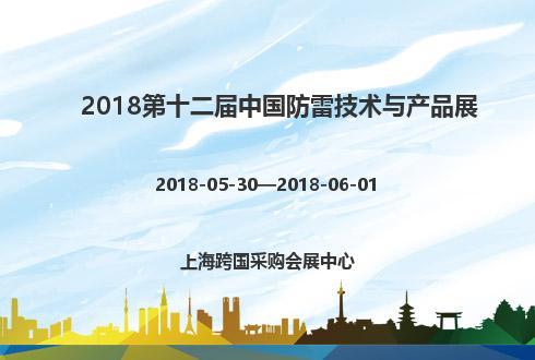 2018第十二届中国防雷技术与产品展