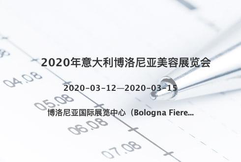 2020年意大利博洛尼亚美容展览会