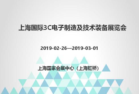 2019年上海国际3C电子制造及技术装备展览会